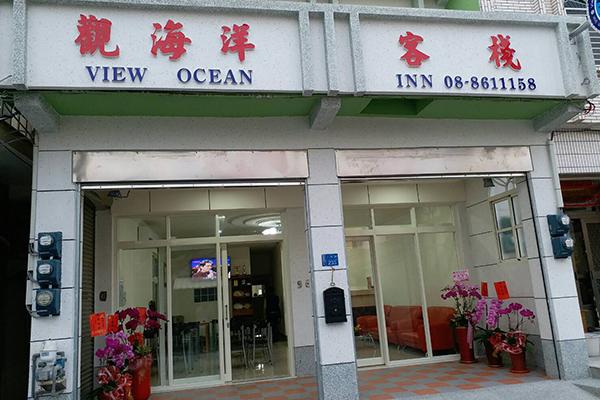 小琉球民宿 小琉球旅遊 觀海洋客棧
