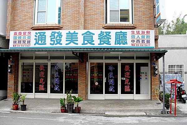 小琉球美食-通發美食餐廳