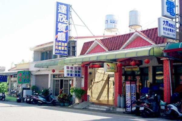 小琉球美食-達欣餐廳