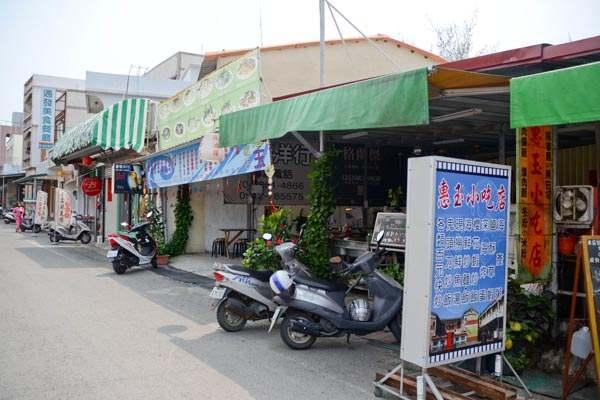 小琉球美食-惠玉小吃店