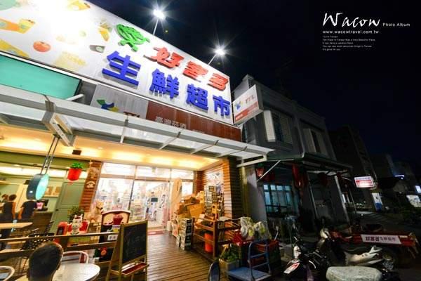 小琉球美食-好客多生鮮超市