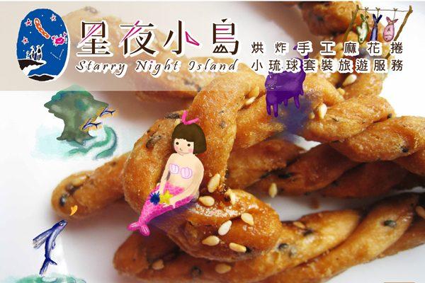 小琉球美食-星夜小島烘炸手工麻花捲