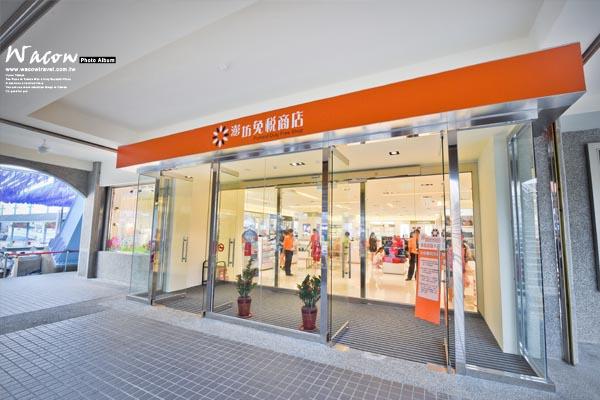 小琉球伴手禮-澎坊免稅商店