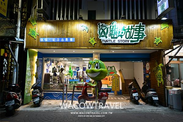 小琉球伴手禮-海龜故事館