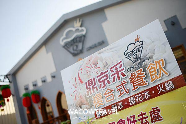 小琉球美食-鼎京采創作料理