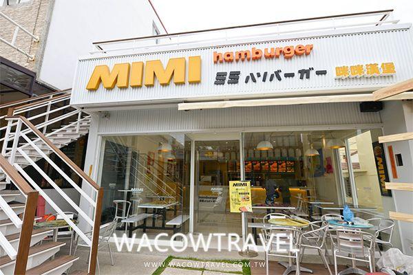 小琉球美食-MIMI漢堡